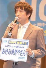 ドラマ『HOPE〜期待ゼロの新入社員〜』壮行会イベントに出席した山内圭哉 (C)ORICON NewS inc.