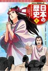 1巻表紙は「NARUTO」の岸本氏が描いた卑弥呼 (C)岸本斉史/集英社『学習まんが 日本の歴史』