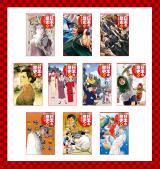 11巻〜20巻の表紙 (C)集英社『学習まんが 日本の歴史』