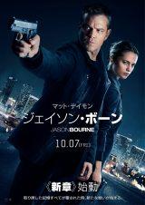 『ジェイソン・ボーン』は10月7日公開 (C)Universal Pictures