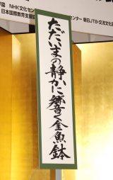 吉村さんの俳句 (C)ORICON NewS inc.