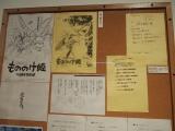 スタジオジブリ『ジブリの大博覧会』(C)ORICON NewS inc.