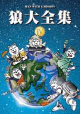 MAN WITH A MISSION『狼大全集 IV』