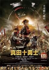 『真田十勇士』のポスター (C)2016『真田十勇士』製作委員会