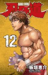 『刃牙道』は単行本12巻まで発売中