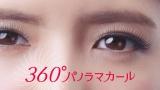 E-girls・藤井姉妹が出演するコーセー『ファシオ』新CM「ファシオ みて!パノラマカール」篇