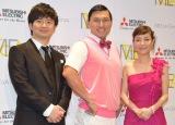 『METoA Ginza』プレオープンイベントに出席した(左から)若林正恭、春日俊彰、戸田恵子 (C)ORICON NewS inc.