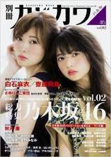 『別冊カドカワ総力特集乃木坂46 vol.02』(KADOKAWA)