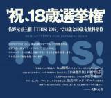 18、19歳を無料招待する『THIS! 2016』、佐野元春のコメント