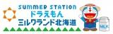 テレビ朝日本社7Fテラスを全面開放。そこに『ドラえもん ミルクランド北海道』がオープン(C)藤子プロ・小学館・テレビ朝日・シンエイ・ADK
