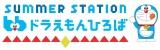 『テレビ朝日・六本木ヒルズ夏祭り SUMMER STATION』66ドラえもんひろば(C)藤子プロ・小学館・テレビ朝日・シンエイ・ADK