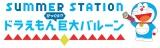 『テレビ朝日・六本木ヒルズ夏祭り SUMMER STATION』巨大バルーン(C)藤子プロ・小学館・テレビ朝日・シンエイ・ADK