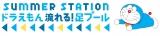 『テレビ朝日・六本木ヒルズ夏祭り SUMMER STATION』ドラえもん流れる!足プール(C)藤子プロ・小学館・テレビ朝日・シンエイ・ADK
