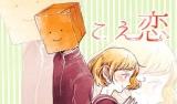 マンガ・ノベルアプリ『comico』内で「こえ恋チャンネル」がオープン(C)どーるる/comico/「こえ恋」製作委員会