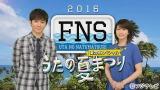 7月18日放送、フジテレビ系『FNSうたの夏まつり〜海の日スペシャル〜』第3弾出演アーティスト発表