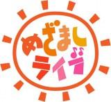 フジテレビ夏の大型イベント『お台場みんなの夢大陸2016』(7月16日〜8月31日)内で開催される『めざましライブ』第3弾出演アーティストが発表 (C)フジテレビ