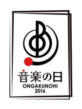 TBS系大型音楽プロジェクト番組『音楽の日』は7月16日放送 (C)TBS