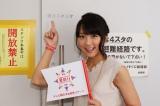 竹内由恵アナウンサーが本社見学ツアーに登場するかも(C)テレビ朝日