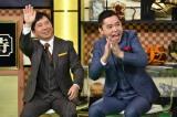 MCの爆笑問題(C)テレビ朝日