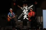 上原子友康(G)は双子ユニットで「青春時代」を熱唱