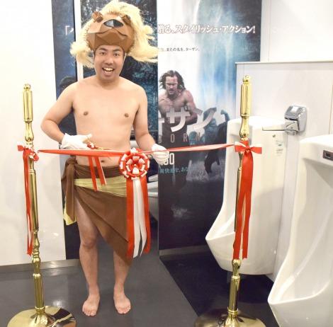 トイレでテープカットを行った大西ライオン=男性用トイレ内で行われた映画『ターザン:REBORN』体験イベント (C)ORICON NewS inc.