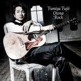 7月13日発売、藤井フミヤの4年ぶりオリジナルアルバム『大人ロック』(初回限定盤)
