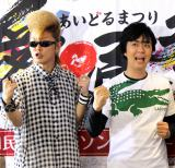 「愛踊祭2016」の審査員を務める(左から)綾小路翔、ヒャダイン (C)ORICON NewS inc.