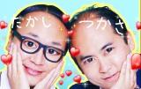"""斎藤&たかしの""""ラブラブ""""ツーショット画像=文字入力アプリ「Simeji」新CM『彼ぴっぴ篇』"""