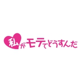 『私がモテてどうすんだ』ロゴ (C)ぢゅん子・講談社/私モテ製作委員会