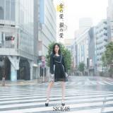 SKE48通算20作目のシングル「金の愛、銀の愛」初回生産限定盤Type-A