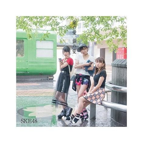 SKE48通算20作目のシングル「金の愛、銀の愛」初回生産限定盤Type-B