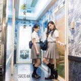 SKE48通算20作目のシングル「金の愛、銀の愛」初回生産限定盤Type-C