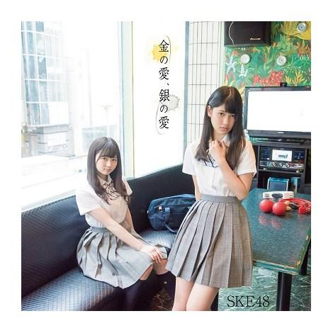 SKE48通算20作目のシングル「金の愛、銀の愛」初回生産限定盤Type-D