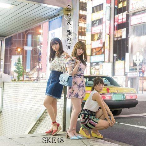 SKE48通算20作目のシングル「金の愛、銀の愛」通常盤Type-B