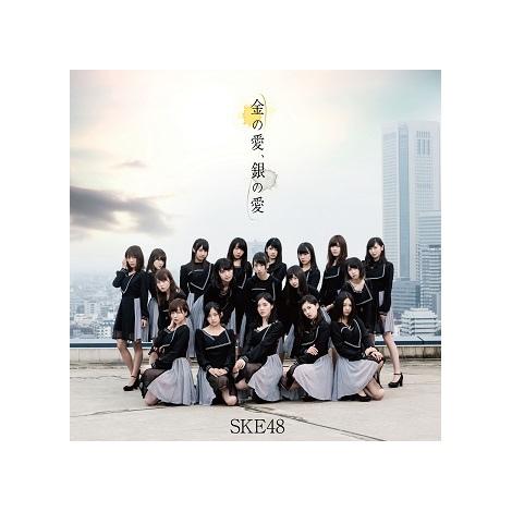 SKE48通算20作目のシングル「金の愛、銀の愛」劇場盤