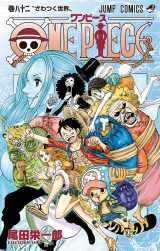 コミック部門で1位を獲得した『ONE PIECE 82』尾田栄一郎(集英社)