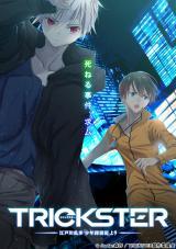 10月より放送予定の『TRICKSTER -江戸川乱歩「少年探偵団」より-』。コミカライズや舞台化・実写映画化も決定している