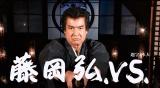 藤岡弘、今回は「立ち食いステーキ」を体験する(C)MBS