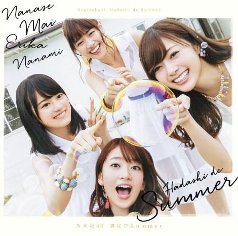 乃木坂46の15thシングル「裸足でSummer」Type-B