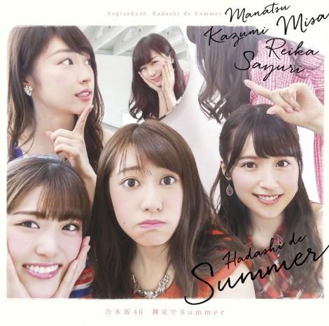 乃木坂46の15thシングル「裸足でSummer」Type-C