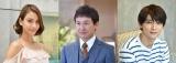 TBS系連続ドラマ『せいせいするほど愛してる』(毎週火曜 後10:00)にゲスト出演する(左から)滝沢カレン、木下ほうか、吉沢亮 (C)TBS