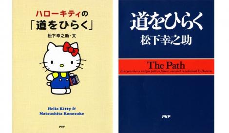 サムネイル 松下幸之助さんのベストセラー本(右)とハローキティがコラボレーショした『ハローキティの「道をひらく」』表紙(左)