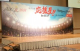 A.B.C-Z主演舞台『ABC座2016 株式会社 応援屋!!〜OH&YEAH!!〜』製作発表のステージ (C)ORICON NewS inc.