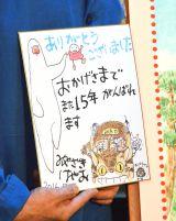 宮崎駿氏からのメッセージ色紙も公開 (C)ORICON NewS inc. (C)Museo d'Arte Ghibli (C)Studio Ghibli