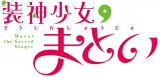 『装神少女まとい』ロゴ(C)BOWI/まとい制作委員会
