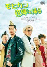 DVD『モヒカン故郷に帰る』