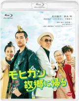 Blu-ray 『モヒカン故郷に帰る』