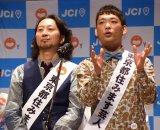 『吉本興業×日本青年会議所 包括提携協定』記者会見に出席したイシバシハザマ (C)ORICON NewS inc.