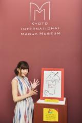 kyomaf16_museum_minase