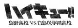 テレビアニメ『ハイキュー!!』第3期ロゴ  (C)古舘春一/集英社・「ハイキュー!! 3rd」製作委員会・MBS